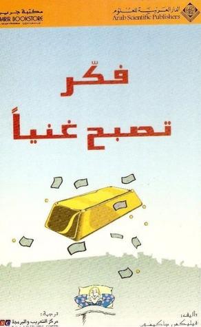 كتاب فكر كيف تصبح غنيا