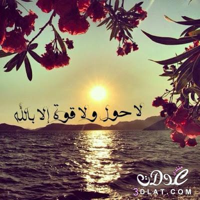 بالصور اجمل صور دينيه , رسائل واذكار وادعية دينية اسلامية رائعة 2097 5