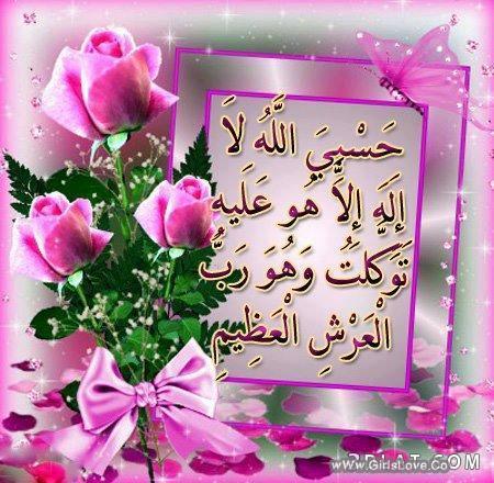 بالصور اجمل صور دينيه , رسائل واذكار وادعية دينية اسلامية رائعة 2097 8