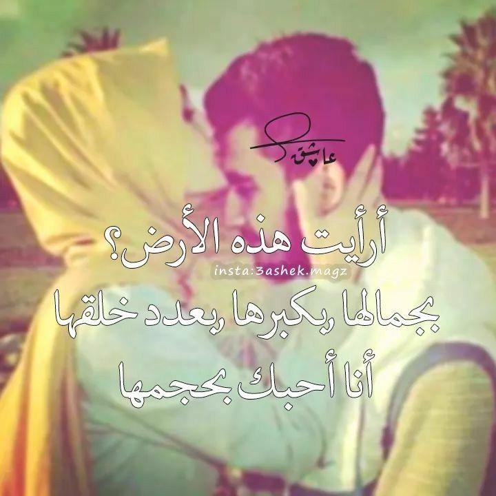 صور بحبك حبيبي , احلى كلمة ممكن ان تسمعها بحبك حبيبي