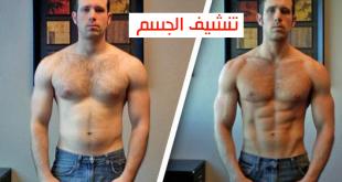 بالصور تنشيف الجسم , برنامج مساعد للتخلص من دهون الجسم للرياضيين 2709 1 310x165