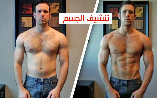 صورة تنشيف الجسم , برنامج مساعد للتخلص من دهون الجسم للرياضيين