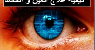 صورة علاج العين , العين صابتني ورب العرش نجاني