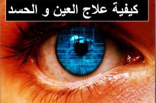 بالصور علاج العين , العين صابتني ورب العرش نجاني 3549 2 310x205