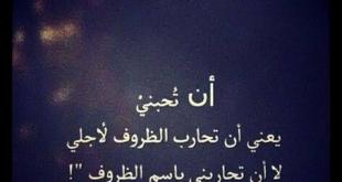 صوره رسائل زعل الحبيبة على الحبيب , كلمات عتاب لكل العشاق الزعلانين