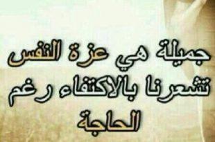 صوره صور عن الكرامه , كلمات عن عزة النفس