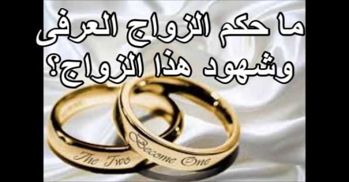 صورة حكم الزواج العرفي , الزواج علي ورقة عرفية