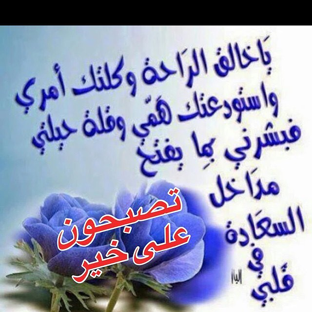 بالصور مسجات تصبحون على خير اسلامية , رسائل للمساء دينية 3645 1