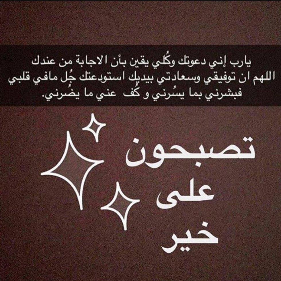 بالصور مسجات تصبحون على خير اسلامية , رسائل للمساء دينية 3645 10