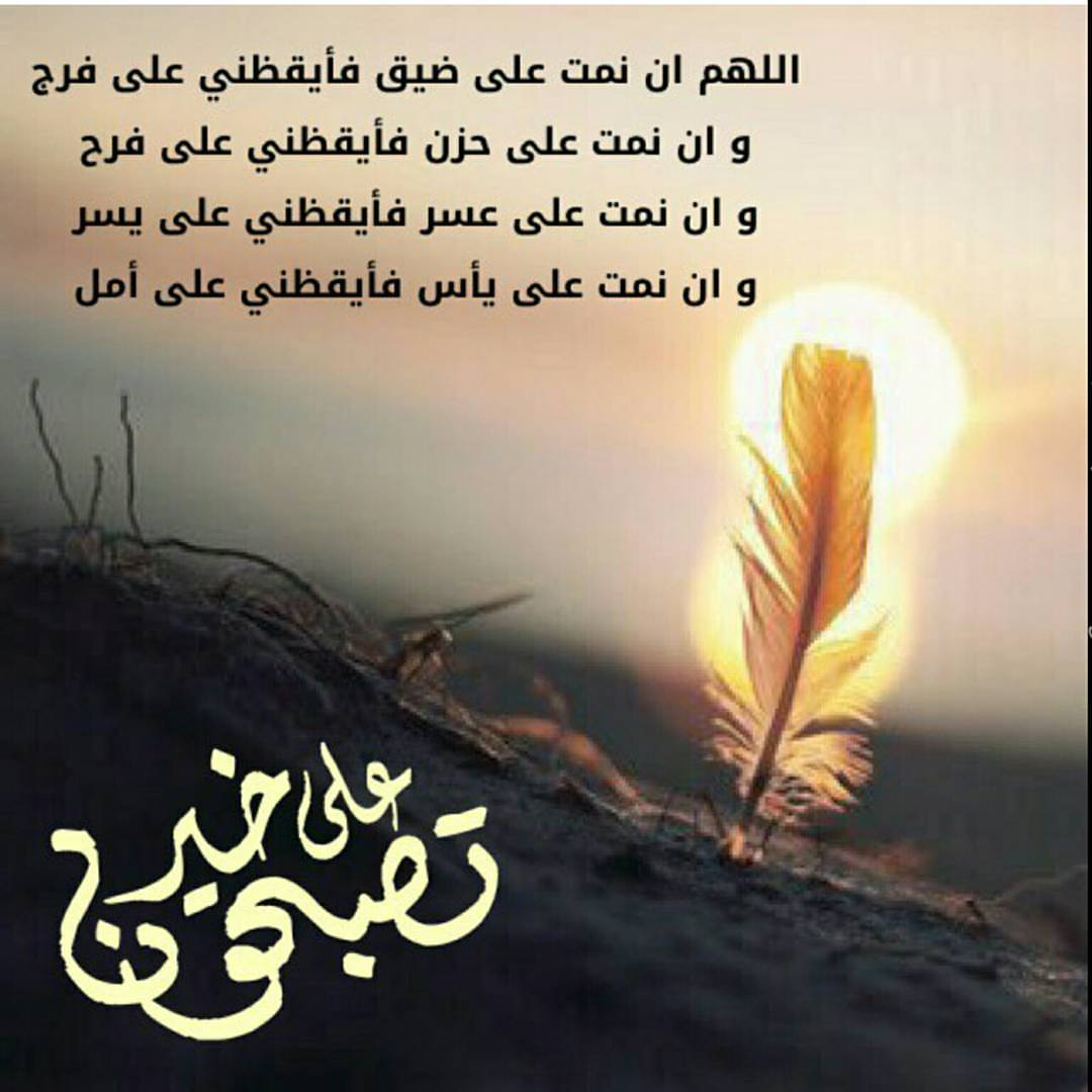 بالصور مسجات تصبحون على خير اسلامية , رسائل للمساء دينية 3645 2