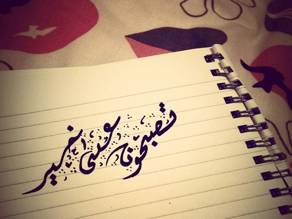 بالصور مسجات تصبحون على خير اسلامية , رسائل للمساء دينية 3645 3