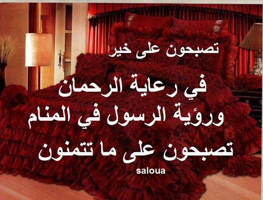 بالصور مسجات تصبحون على خير اسلامية , رسائل للمساء دينية 3645 4
