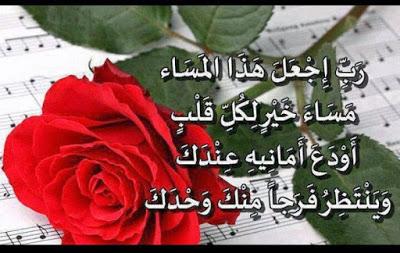 بالصور مسجات تصبحون على خير اسلامية , رسائل للمساء دينية 3645 5
