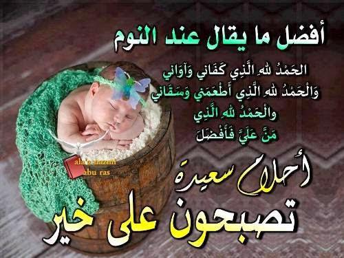 بالصور مسجات تصبحون على خير اسلامية , رسائل للمساء دينية 3645 7