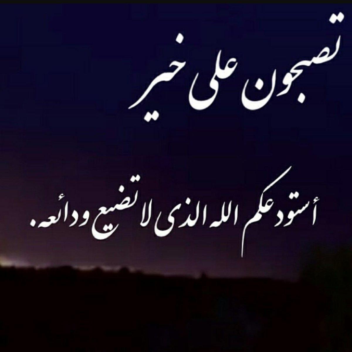 بالصور مسجات تصبحون على خير اسلامية , رسائل للمساء دينية 3645 9