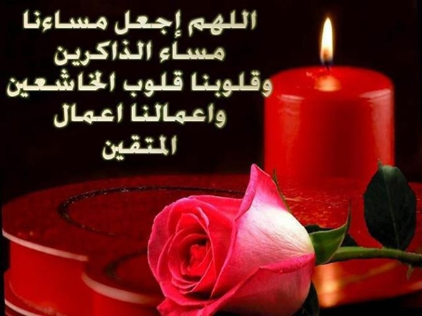 بالصور مسجات تصبحون على خير اسلامية , رسائل للمساء دينية 3645
