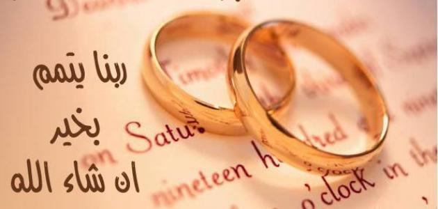 بالصور عبارات تهنئة بالزواج , كلمات تهانى جميلة بالزواج 832 4