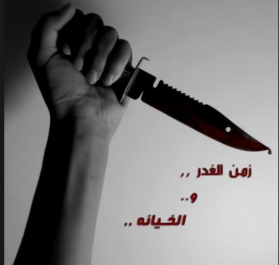 بالصور شعر عن الغدر , كلمات مؤثرة عن الخيانة و الغدر 846 1
