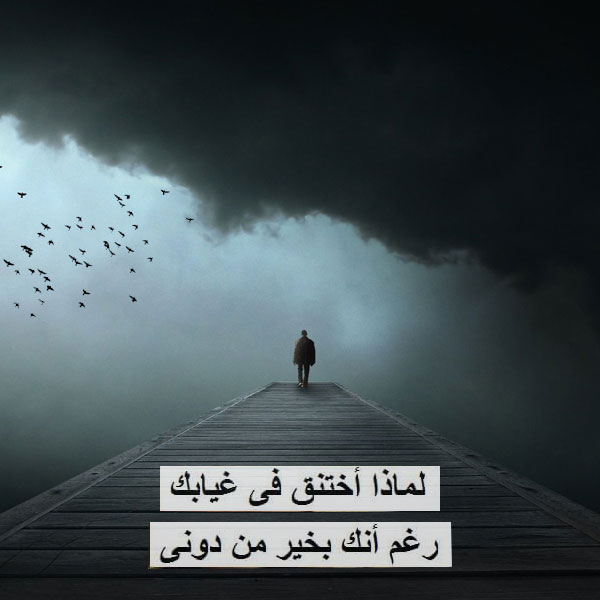 بالصور خلفيات حزينه , اجمل الخلفيات المؤثره و المعبره عن الحزن 854 2