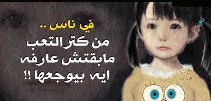 بالصور كلام حزين فيس بوك , كلام عن الحزن لكن في فيس بوك 881 10