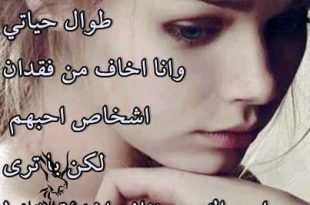 بالصور كلام حزين فيس بوك , كلام عن الحزن لكن في فيس بوك 881 12 310x205
