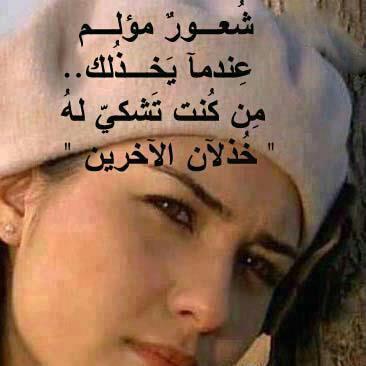بالصور كلام حزين فيس بوك , كلام عن الحزن لكن في فيس بوك 881 6