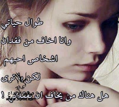 صور كلام حزين فيس بوك , كلام عن الحزن لكن في فيس بوك