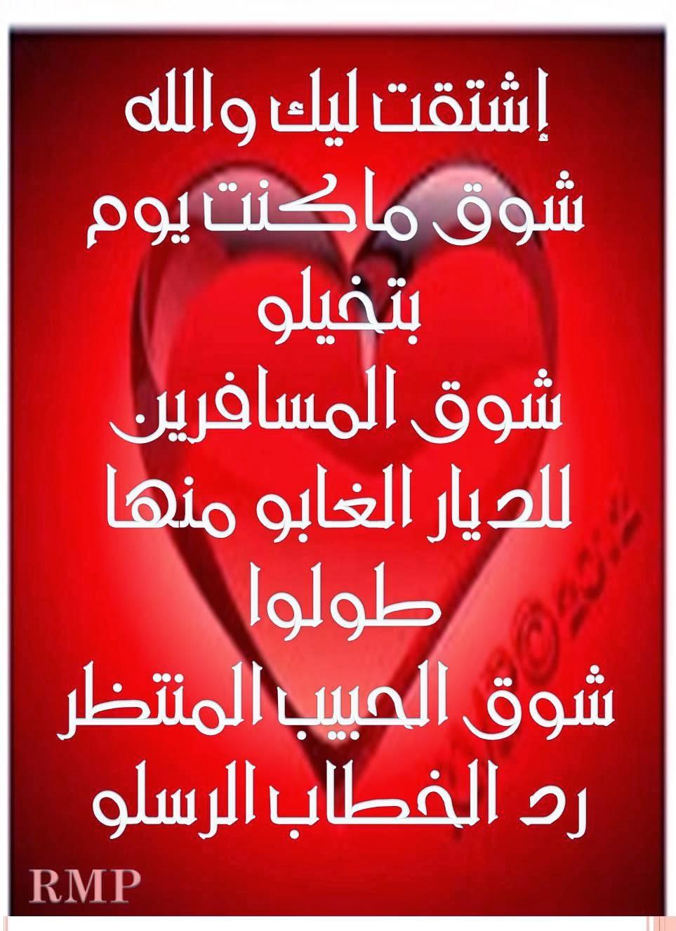بالصور شعر عن الحب والعشق , اشعار رومنسية للحبيب 889 20