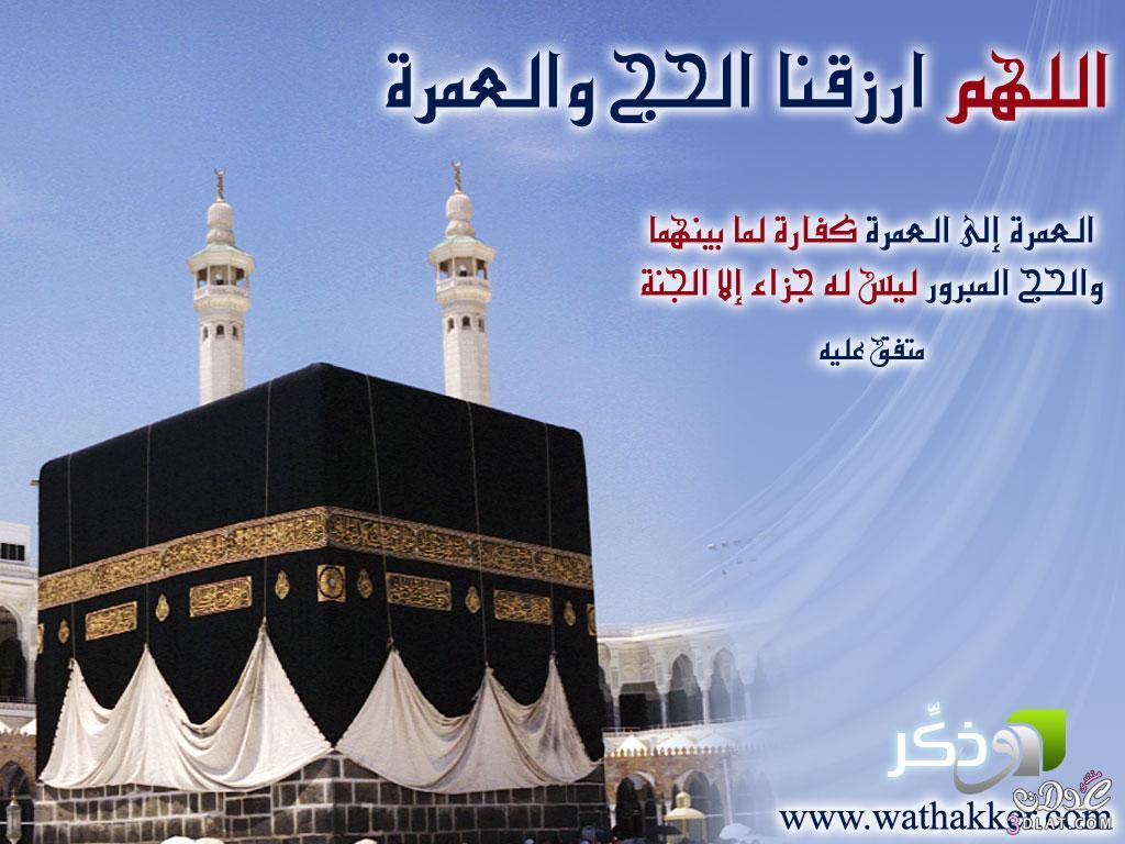 بالصور صور عن الحج , اجمل شعيرة من شعائر الاسلام الحج 899 4