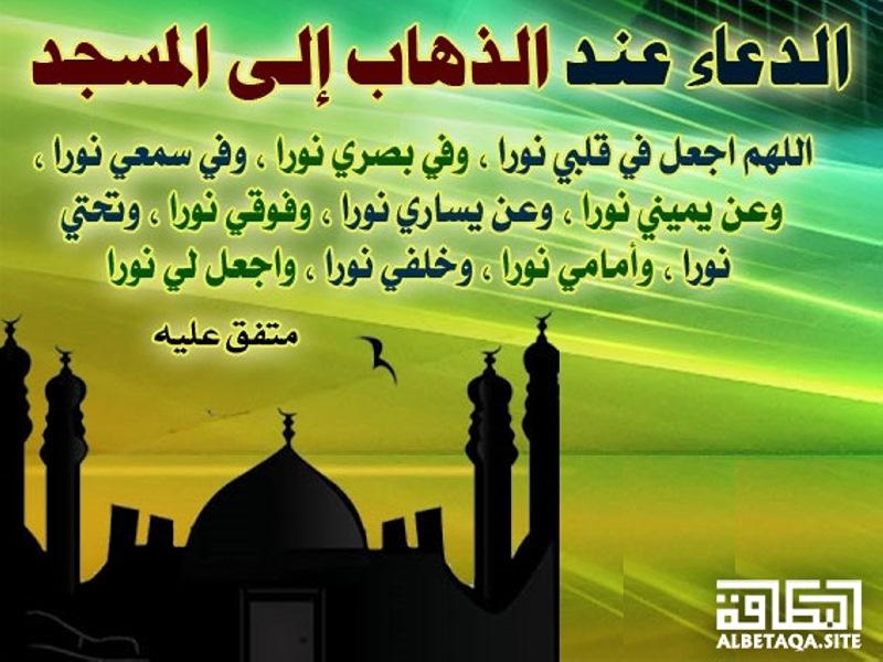 بالصور دعاء الذهاب الى المسجد , ماذا اقول عند الذهاب الى المسجد 900 2