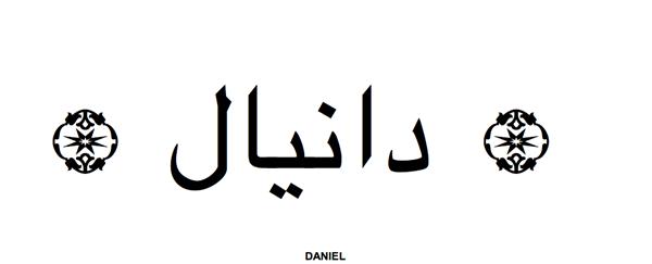 بالصور معنى اسم دانيال , تعرف على اسم دانيال بالتفصيل 903