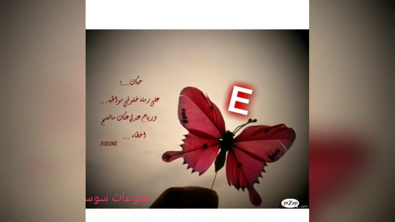 صور صور حرف e , اجمل صور لاجمل حرف واصغر حرف وهو e