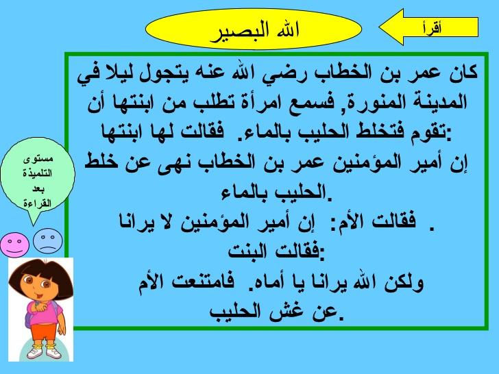قصة عمر بن الخطاب للاطفال يوتيوب
