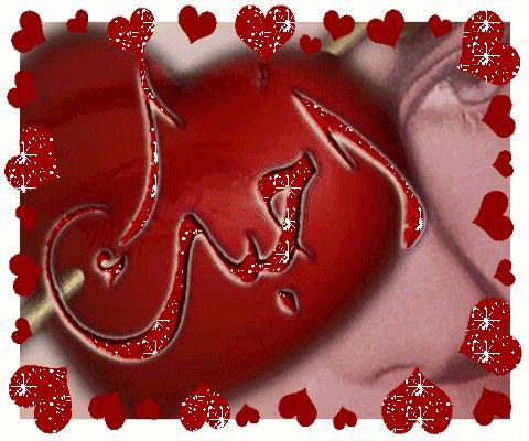 بالصور صور كلمة احبك , الرومانسية في صور وجمل وعبارات رائعة 910 10
