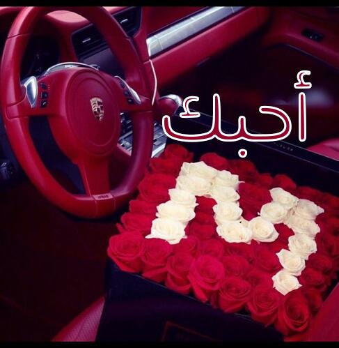 بالصور صور كلمة احبك , الرومانسية في صور وجمل وعبارات رائعة 910 6