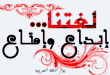 بالصور صور عن اللغة العربية , لغتي الجميلة اللغة العربية الفصحى الاصيلة 921 2 110x75