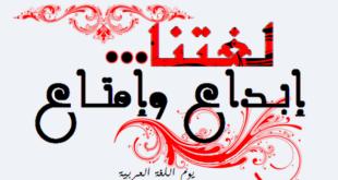 بالصور صور عن اللغة العربية , لغتي الجميلة اللغة العربية الفصحى الاصيلة 921 2 310x165