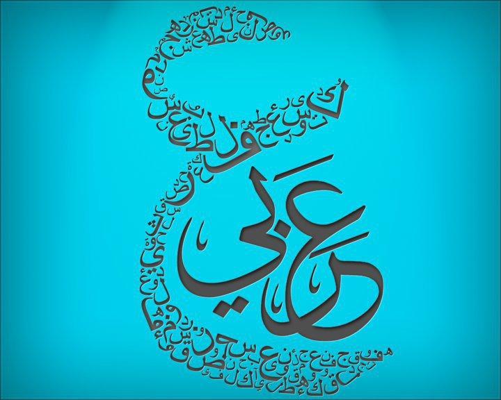 بالصور صور عن اللغة العربية , لغتي الجميلة اللغة العربية الفصحى الاصيلة 921 2