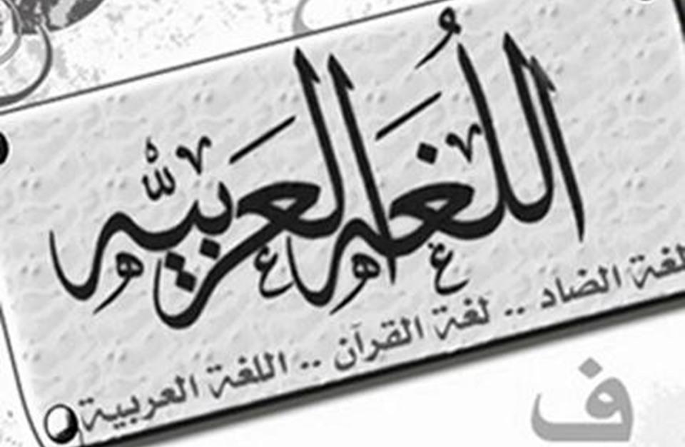 بالصور صور عن اللغة العربية , لغتي الجميلة اللغة العربية الفصحى الاصيلة 921 3