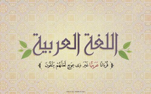 بالصور صور عن اللغة العربية , لغتي الجميلة اللغة العربية الفصحى الاصيلة 921 4