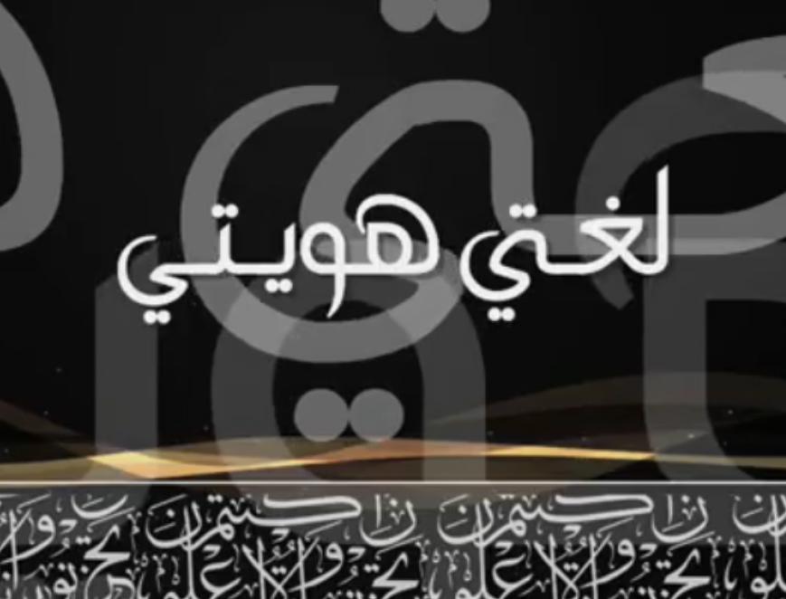 بالصور صور عن اللغة العربية , لغتي الجميلة اللغة العربية الفصحى الاصيلة 921 5