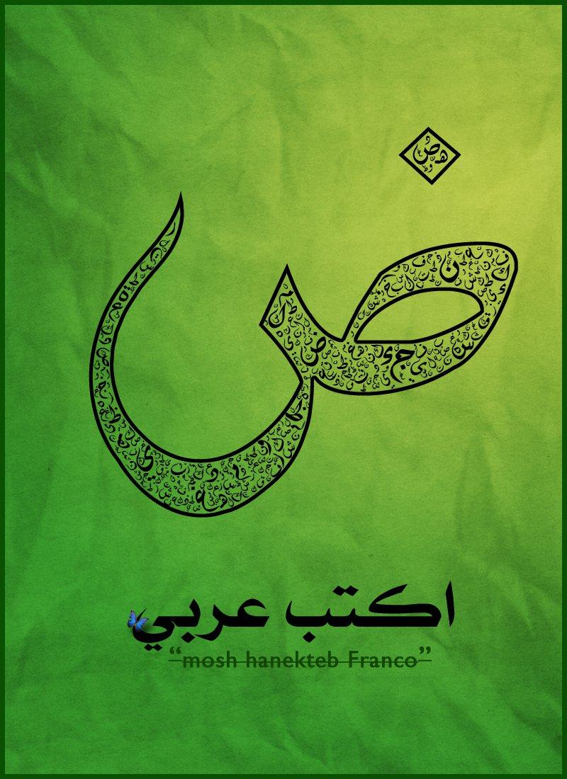 بالصور صور عن اللغة العربية , لغتي الجميلة اللغة العربية الفصحى الاصيلة 921 6