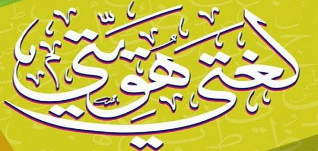 بالصور صور عن اللغة العربية , لغتي الجميلة اللغة العربية الفصحى الاصيلة 921 7