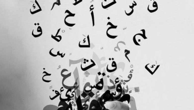 بالصور صور عن اللغة العربية , لغتي الجميلة اللغة العربية الفصحى الاصيلة 921 8