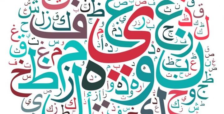 بالصور صور عن اللغة العربية , لغتي الجميلة اللغة العربية الفصحى الاصيلة 921 9