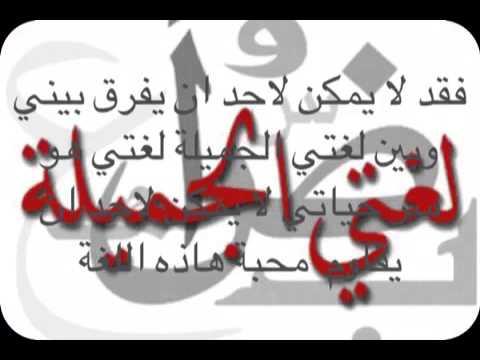 صور صور عن اللغة العربية , لغتي الجميلة اللغة العربية الفصحى الاصيلة