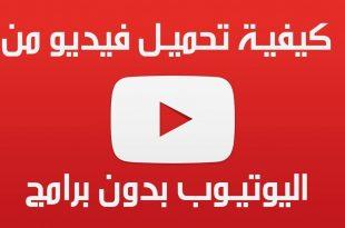 صورة تحميل فيديو من اليوتيوب , طرق متنوعة لتحميل فيديوهات من موقع اليوتيوب