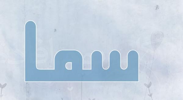 صور معنى اسم سما , صفات وتحليل شخصية سما
