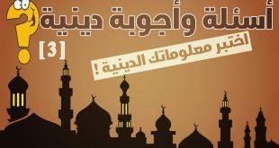صور اسئلة دينية واجابتها , اكثر ما يؤرق المسلم في حياته اليومية مع الاجوبة