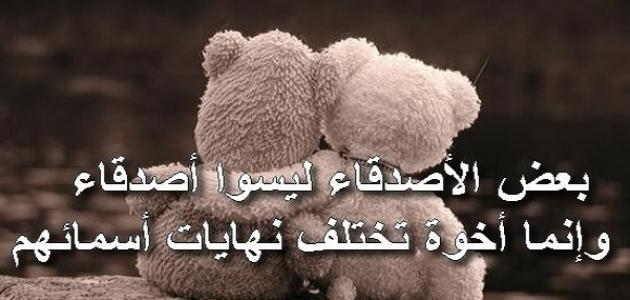 صورة كلام جميل للاصدقاء , اجمل ما يقال للاصدقاء الاعزاء 101 9